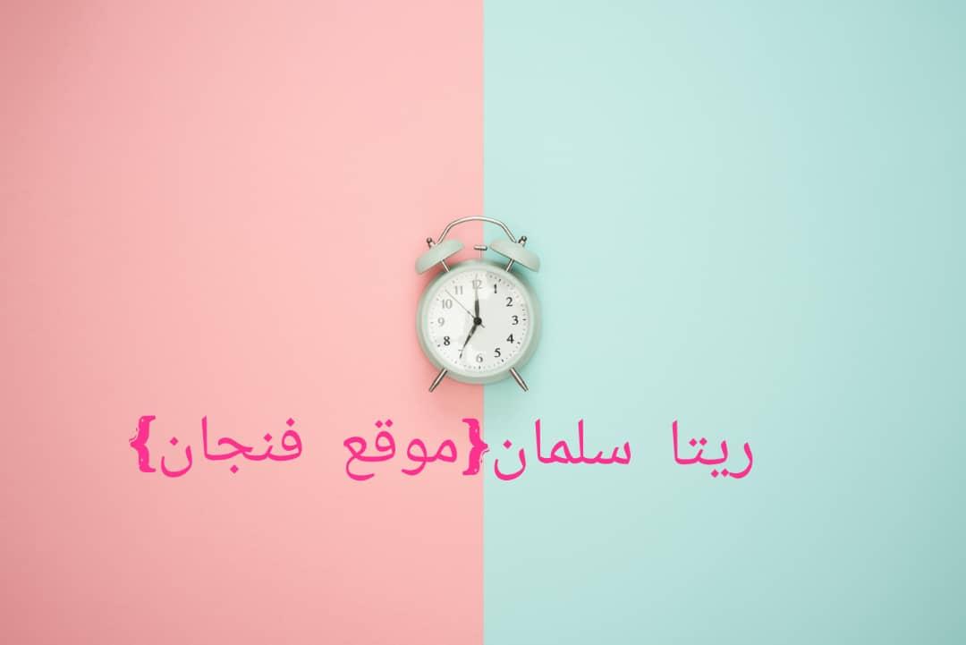 استغل وقتك..١٠ أشياء عليك أن تفعلها خلال شهر رمضان المبارك