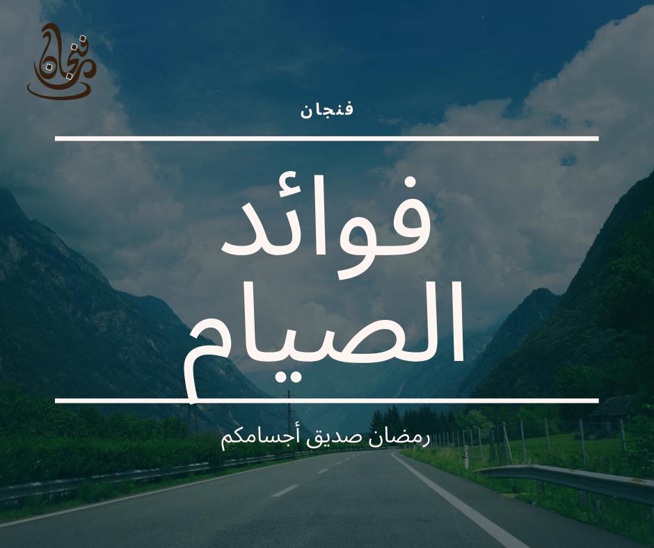 ٧ فوائد للصيام! رمضان صديق أجسامكم