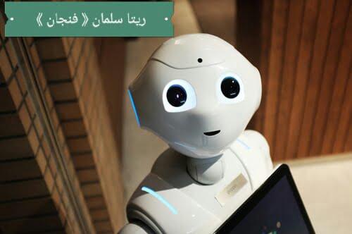 الذكاء الاصطناعي / الروبوتات الآلية