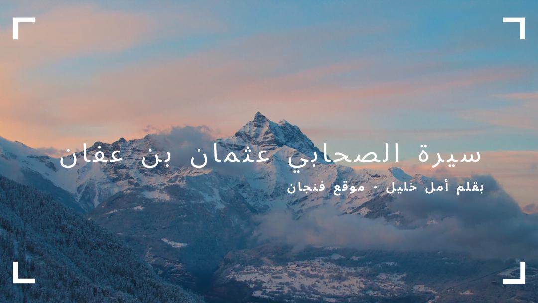 سيرة الصحابي الجليل عثمان بن عفان