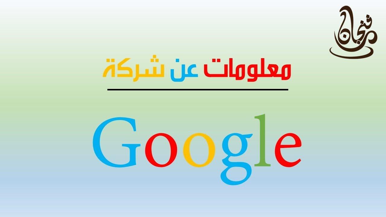 معلومات عن شركة جوجل
