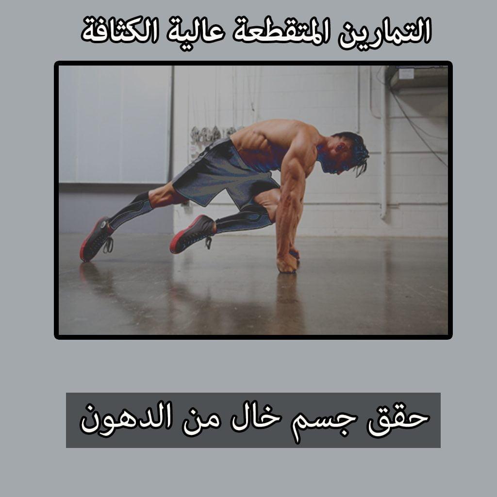 التمارين المتقطعة عالية الكثافة أفضل خيار لفقدان الوزن