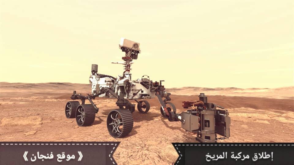 كيفَ تشاهد إطلاق مركبة المريخ الجديدة من ناسا؟