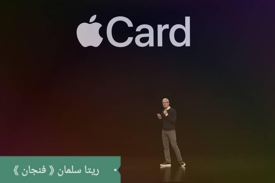 تعمل شركة آبل على تقديم خطط دفع بدون فائدة لحاملي بطاقة آبل Apple Card