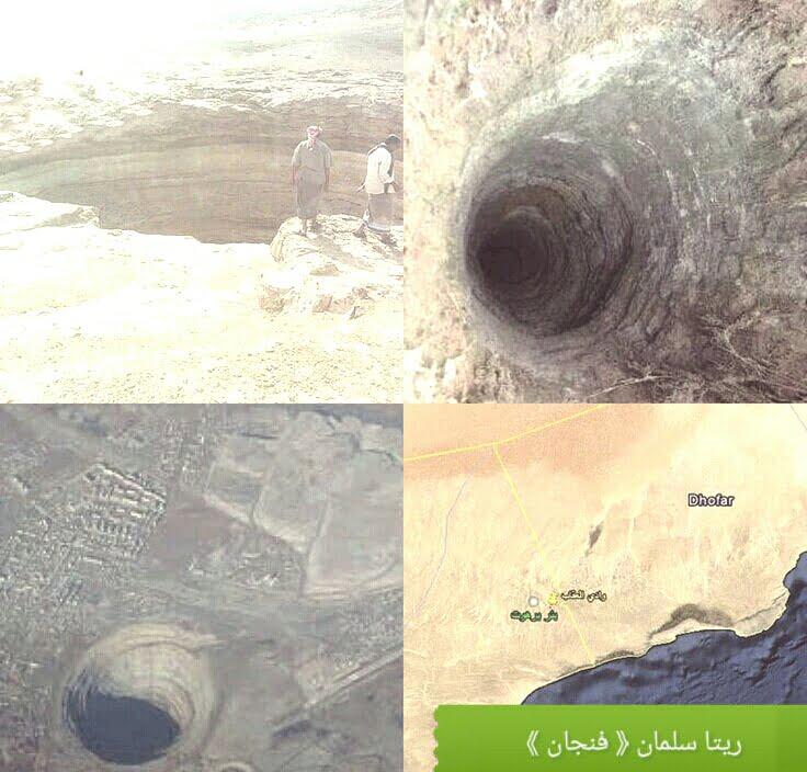 ما هو السر الغامض وراء بئر بَرهُوت في اليمن؟