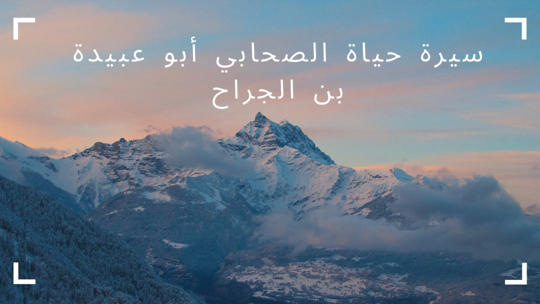 سيرة حياة الصحابي أبو عبيدة بن الجراح