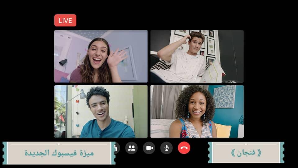 موقع Facebook سيتيح إضافة البث المباشر من غرف Messenger