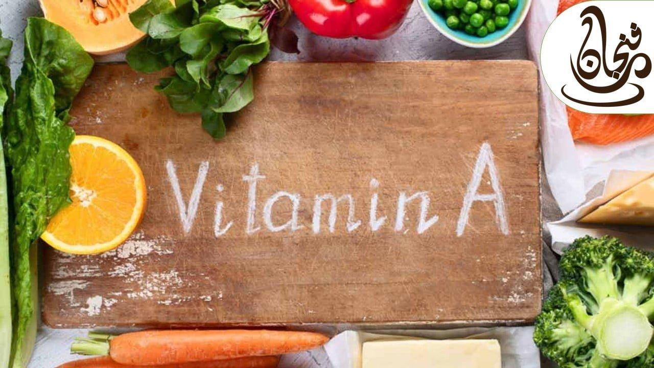 """فيتامين أ """"Vitamin A"""""""