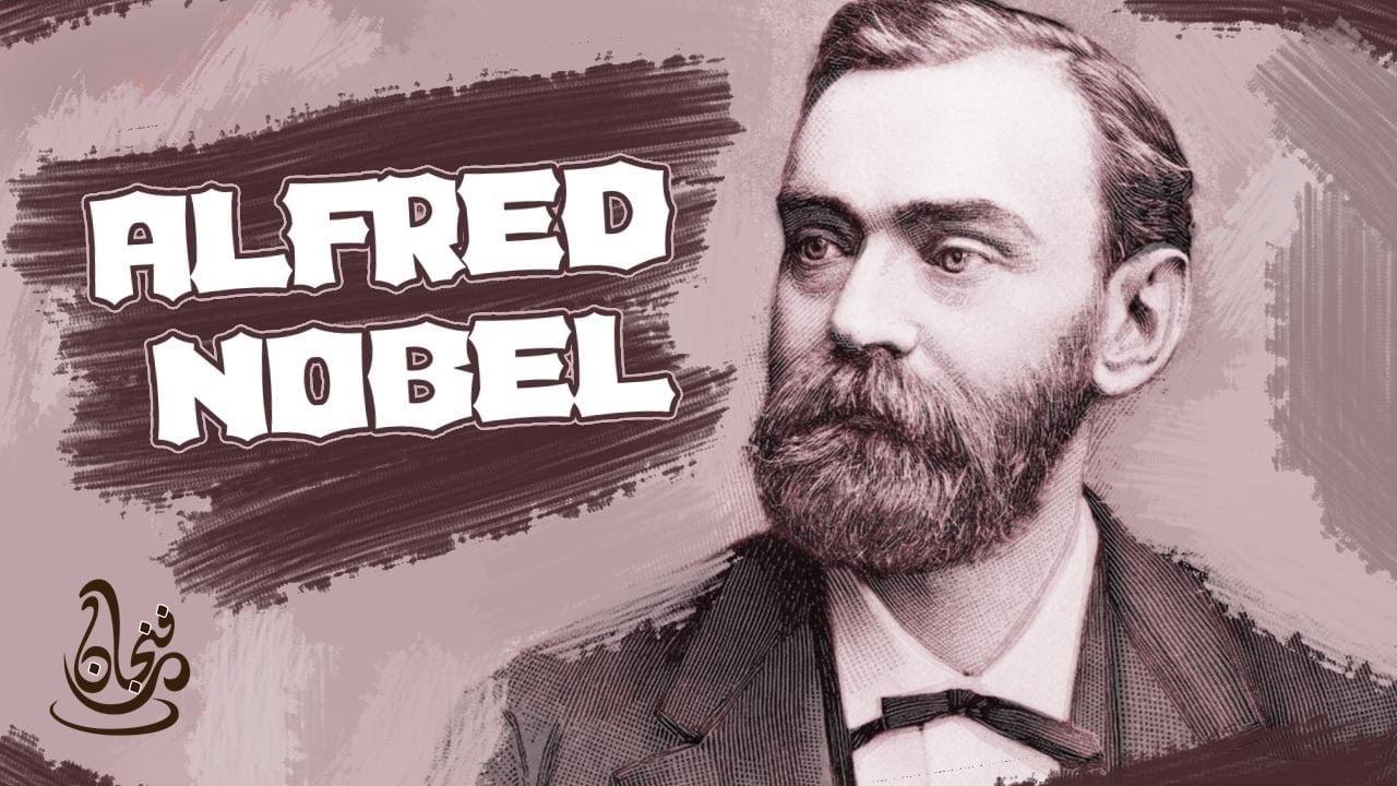 من هو نوبل؟