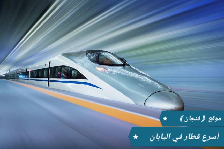اليابان تُطلق أسرع قطار في العالم