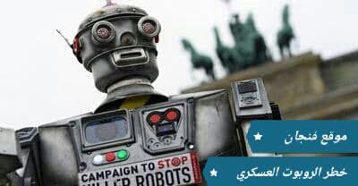 الروبوتات الآلية العسكرية تشكّل خوفاً متزايداً في العالم