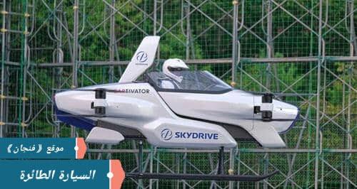 اختراع اليابان الجديد {الدراجة الطائرة}