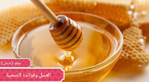 العسل وفوائده الرهيبة لعلاج الكثير منَ الأمراض