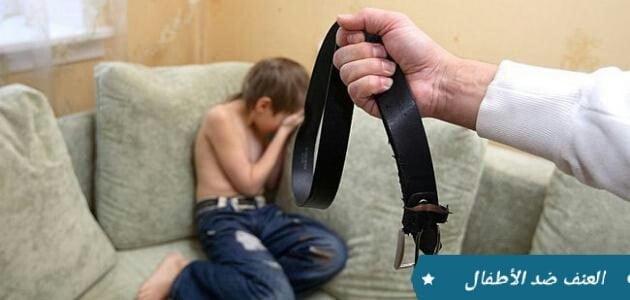 العنف النفسي والجسدي ضد الأطفال