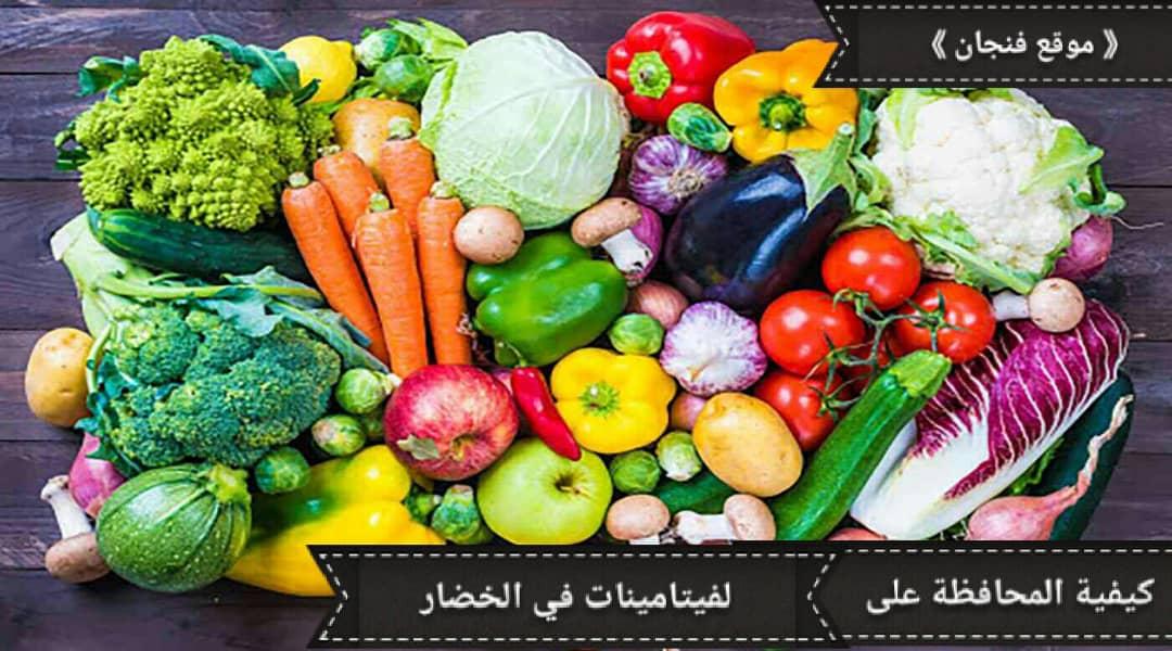 كيفَ يُمكن المحافظة على الفيتامينات الموجودة في الخضار أثناءَ الطهي؟