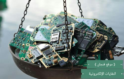خطر النفايات الإلكترونية الكارثي على الصحة والبيئة