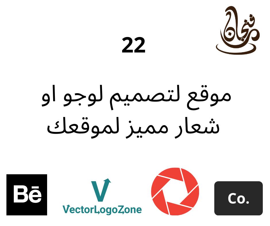 22 موقع لتصميم لوجو أو شعار مميز لمشروعك