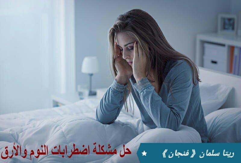 10 عادات للتخلص من اضطرابات النوم