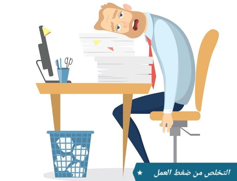 10 نصائح للتخلص من ضغط العمل في المكتب