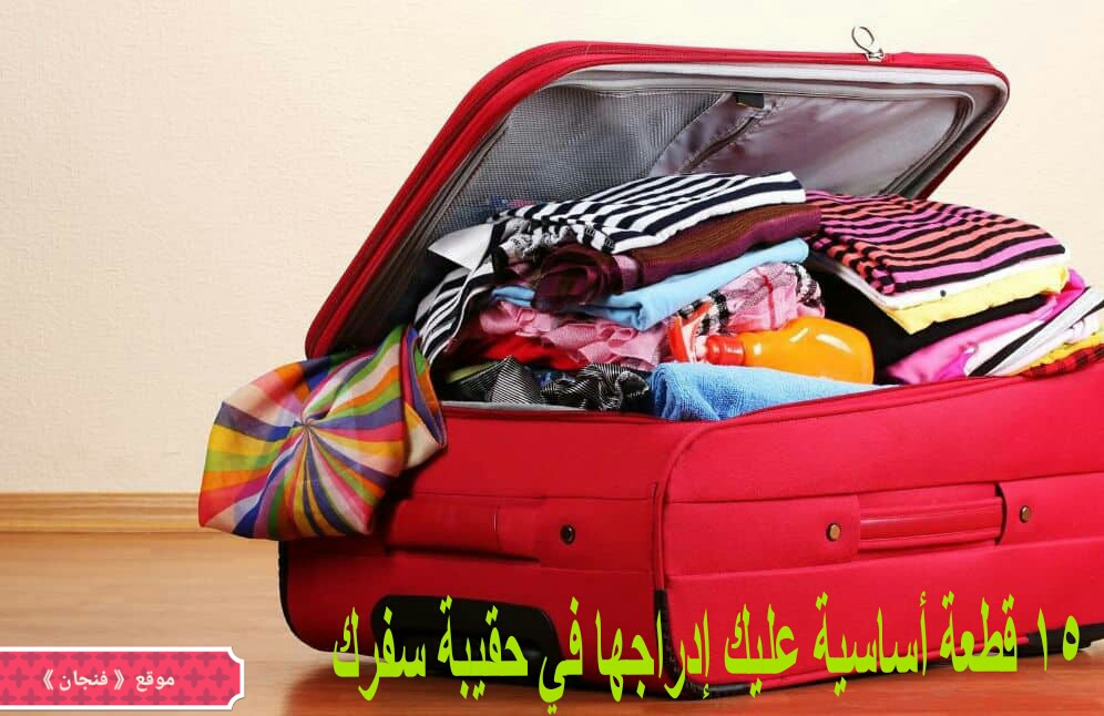 أشياء عليك ادراجها في حقيبة سفرك