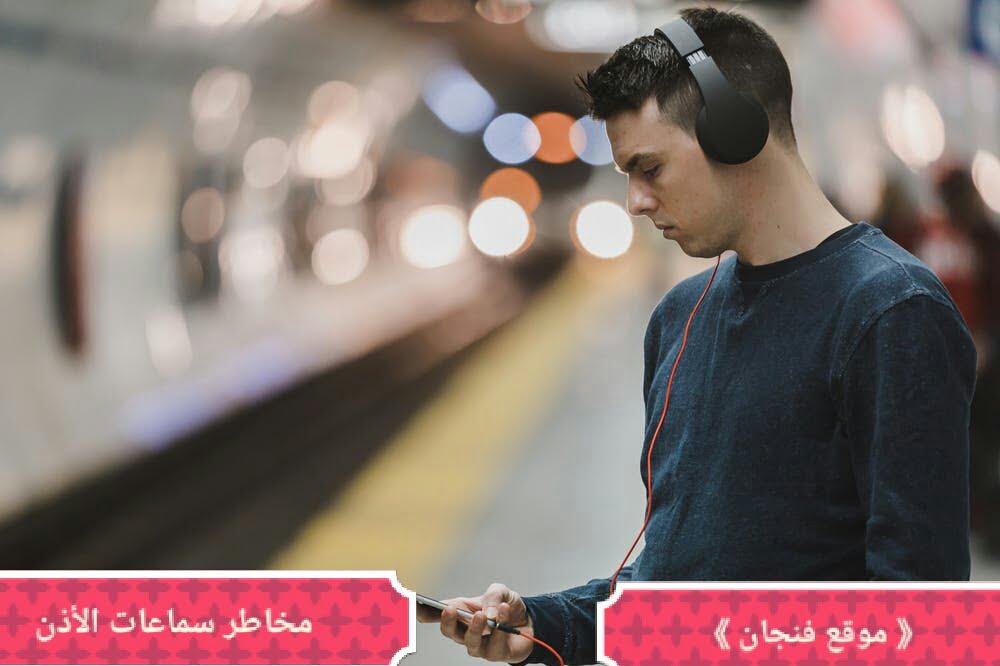 ما هوَ الأمر المُثير للاشمئزاز وراءَ سماعات الأذن؟