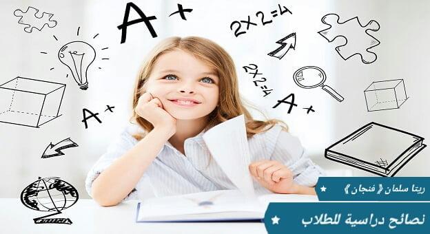 10 نصائح دراسية لطلاب المدارس والجامعات