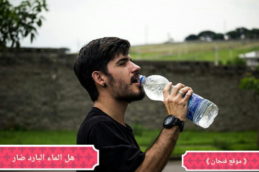 هل شرب الماء البارد ضار بالصحة؟