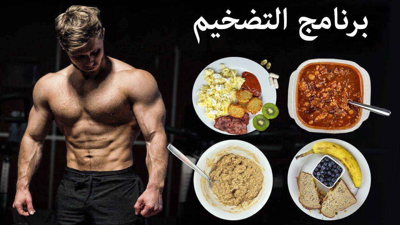 نظام غذائي و رياضي لاكتساب العضلات و الوزن