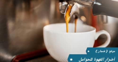 دراسة جديدة تُحذّر من أضرار القهوة على النساء الحوامل