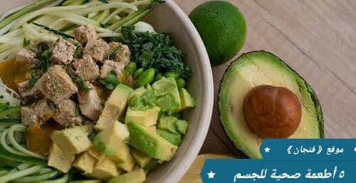 5 أطعمة عليكَ تناولها أسبوعياً للحصول على صحة أفضل