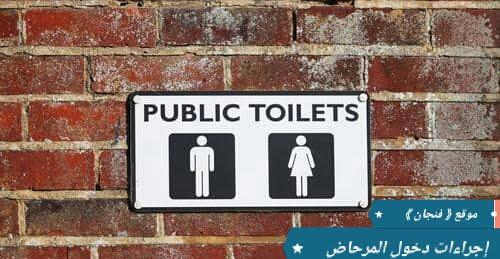 كيفَ تحافظ على سلامتك في المراحيض العامة؟
