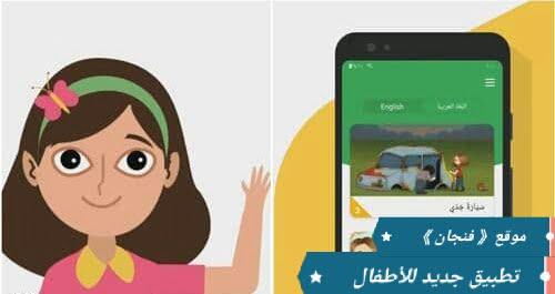 جوجل تُطلق تطبيقاً جديداً لمُساعدة الأطفال على تعلم اللغة العربية