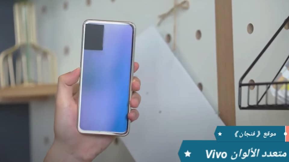 هل سمعتَ من قبل عن جهاز Vivo متعدّد الألوان؟