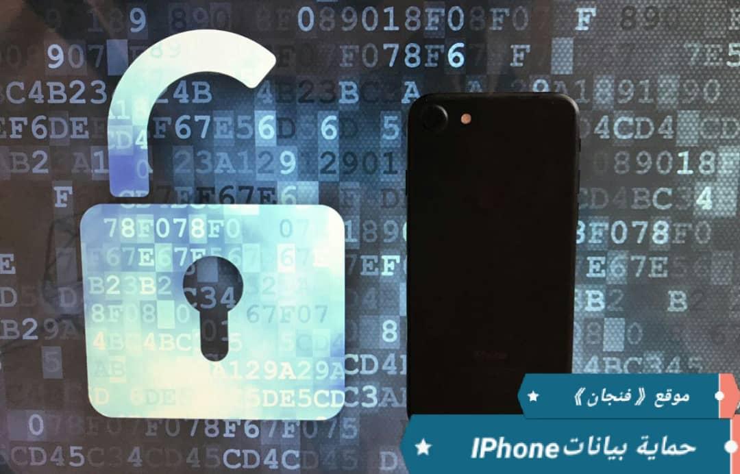 5 طرق فعّالة لحماية بياناتك على هاتف آيفون
