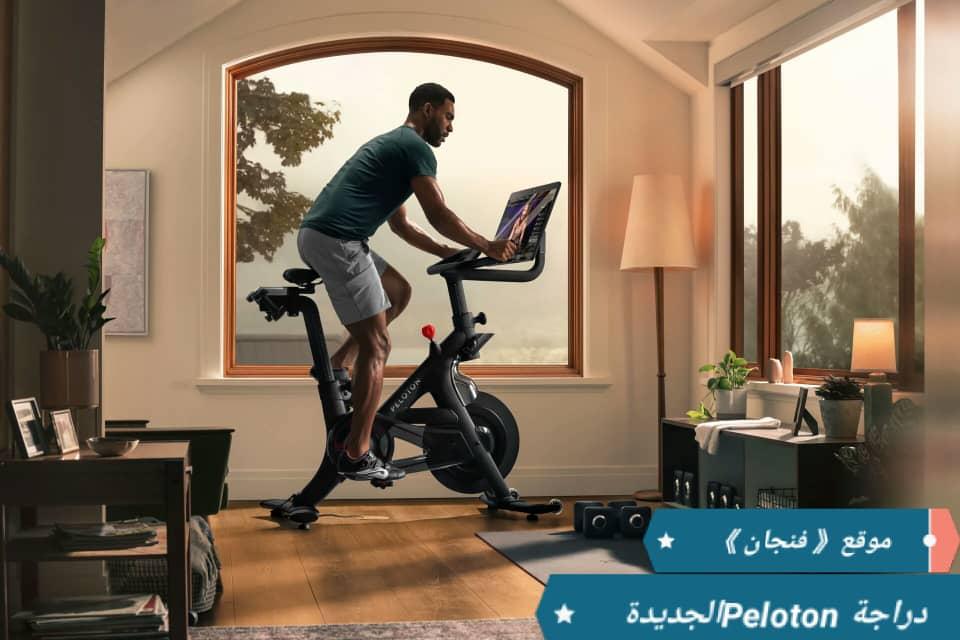 الدراجة الرياضية من Peloton أصبحت جاهزة الآن