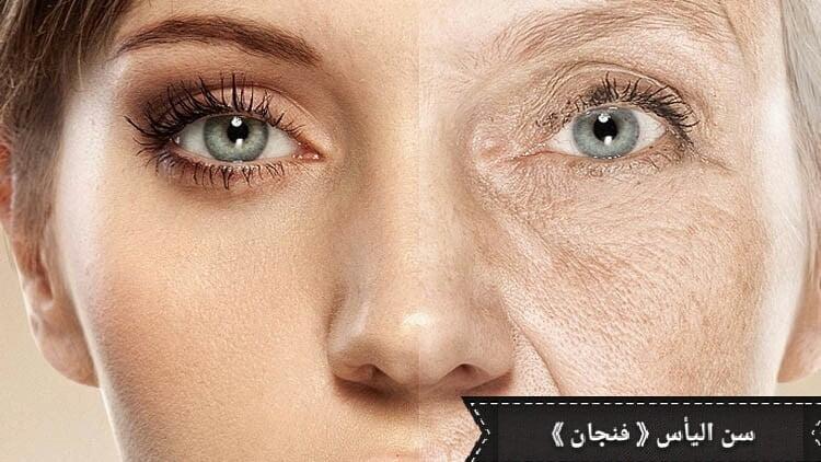 سن اليأس عندَ النساء