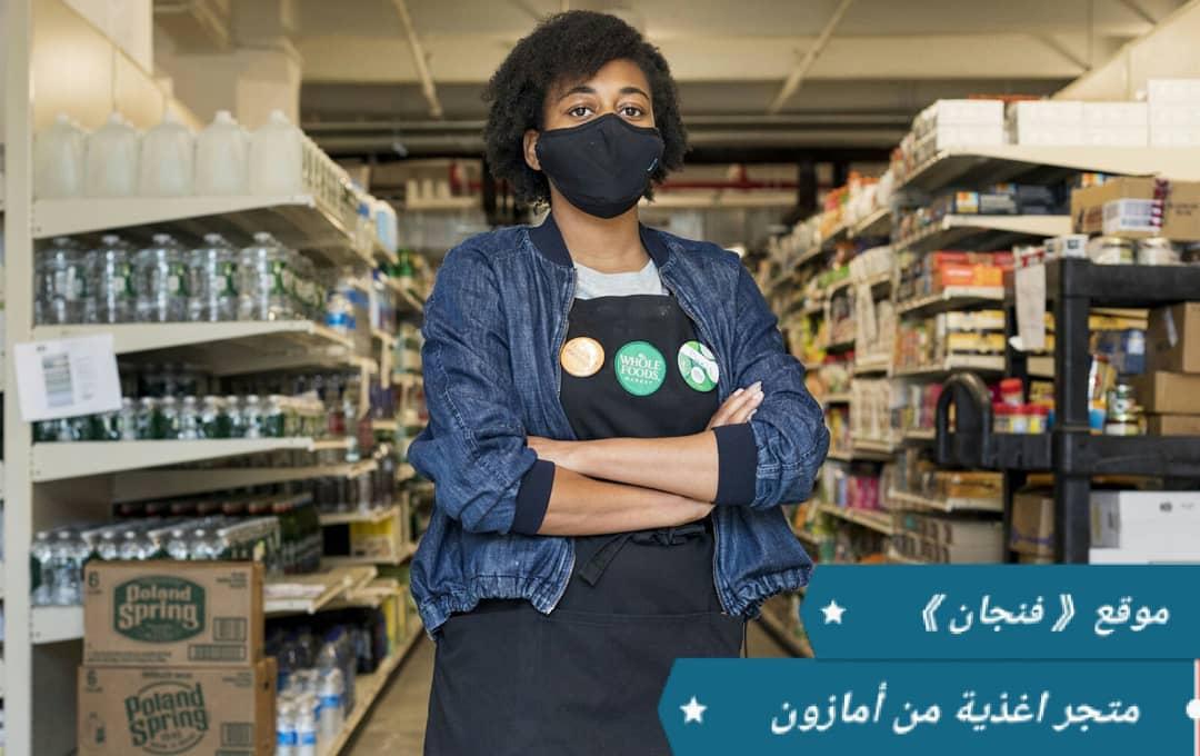 أمازون تفتتح أول متجر دائم للأغذية على شبكة الإنترنت فقط