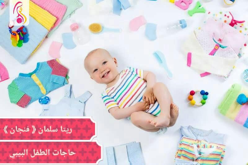 10 مستلزمات ضرورية عليكِ أن تختاريها لطفلك {البيبي}