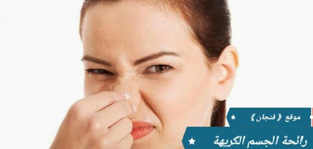 ما هي أسباب رائحة الجسم الكريهة؟