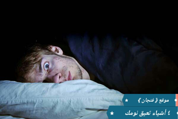4 أشياء عليك التخلص منها لنوم أفضل