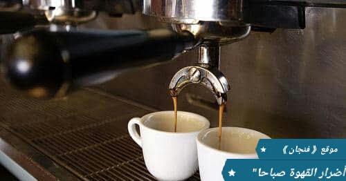 تحذير من شرب القهوة قبل تناول الفطور