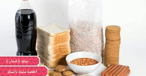 ما هيَ الأغذية المليئة بالسكر الخفي؟ تعرّف عليها