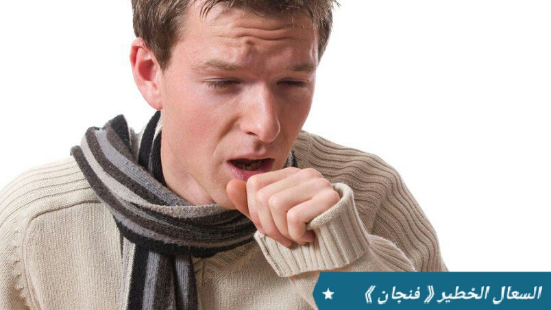 متى يكون السعال خطيرا ويتوجب استشارة الطبيب؟