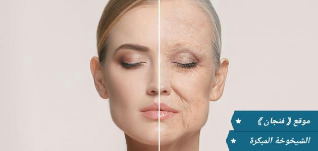 ما هيَ العادات التي تُعجل منَ الشيخوخة المبكرة؟