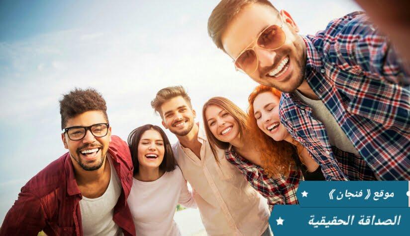 10 صفات تُساعدك على اختيار صديق العمر