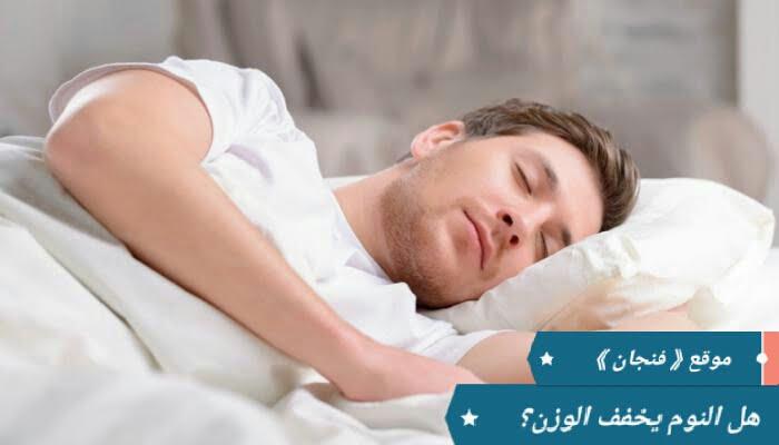 هل النوم الطويل يعمل على تخفيف الوزن؟