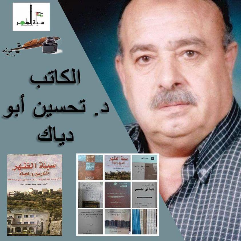 تحسين أبو دياك