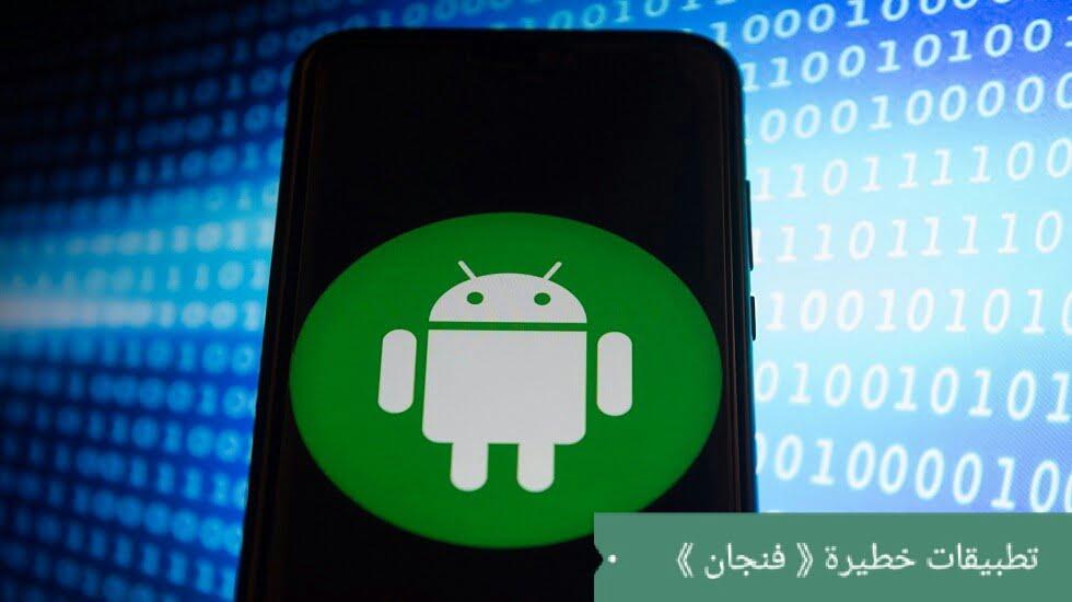 مخاطر تطبيق AndroidSpyc23