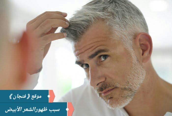 سبب ظهور الشعر الأبيض