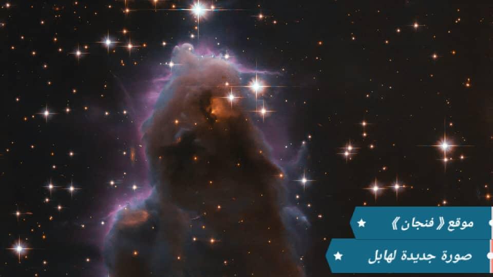 التقط هابل صورة لمنطقة تولد فيها نجوم جديدة